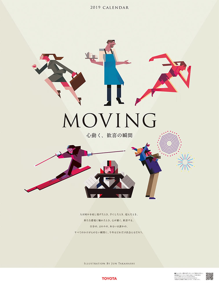 Jun Takahashi toyota calnedar moving behance
