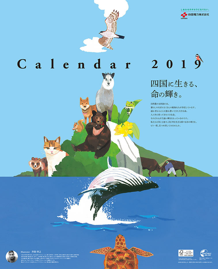 calendar Hiroyuki Izutsu behance
